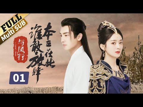 楚乔传 Princess Agents 01 Eng sub【未删减版】 赵丽颖 林更新 窦骁 李沁 主演