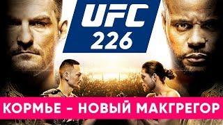 UFC 226 Стипе Миочич - Даниэл Кормье,  Ортега - Холлоуэй l Обзор и прогноз на бой!