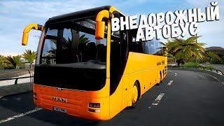 Я Купил Туристический Автобус и Вот Что Произошло - Tourist Bus Simulator