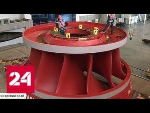 Колеса турбин приплыли на Красноярскую ГЭС - Россия 24