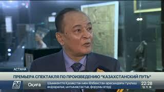 Постановку о переносе столицы из Алматы в Акмолу представили в Астане