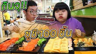 พาดีเจดรีมเมอร์มากินซูชิ 100 ชิ้น อ้วกเเตกเเน่!!