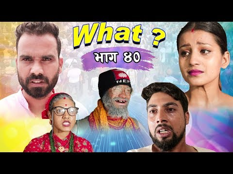 राजु मास्टरको WHAT Part 40 || 18  August || 2019 | Raju Master | Master TV
