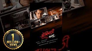 Download Video Dombivali Fast (2005) - (डोंबिवली फास्ट ) - Sandeep Kulkarni - Shilpa Yulaskar - Sandesh Jhadav MP3 3GP MP4