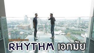 Video of Rhythm Ekkamai