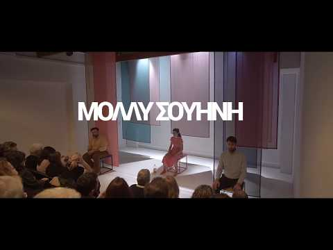 Προεσκόπηση βίντεο της παράστασης Μόλλυ Σουήνη.