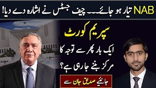 Supreme Court will get higher public attention in coming days? Details by Siddique Jaan