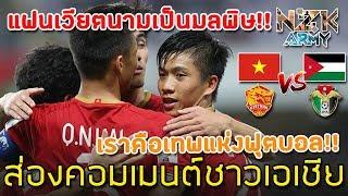 ส่องคอมเมนต์ชาวเอเชีย-หลังเวียดนามได้เข้ารอบ16ทีมและต้องเจอกับจอร์แดนของศึกฟุตบอลเอเชีย