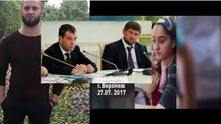 Брат двух чеченок Воронеж