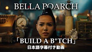【和訳】Bella Poarch「Build a B*tch」【公式】