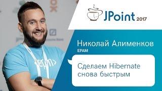 Николай Алименков — Сделаем Hibernate снова быстрым