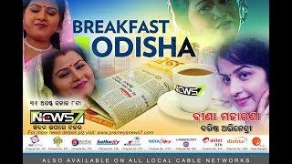 Breakfast Odisha With Odia Senior Artist Beena Maharana (31.08.18)