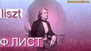 ♫♥♫ Великие композиторы ~  ЛИСТ ~ Лучшее/Great composers -Liszt-The Best