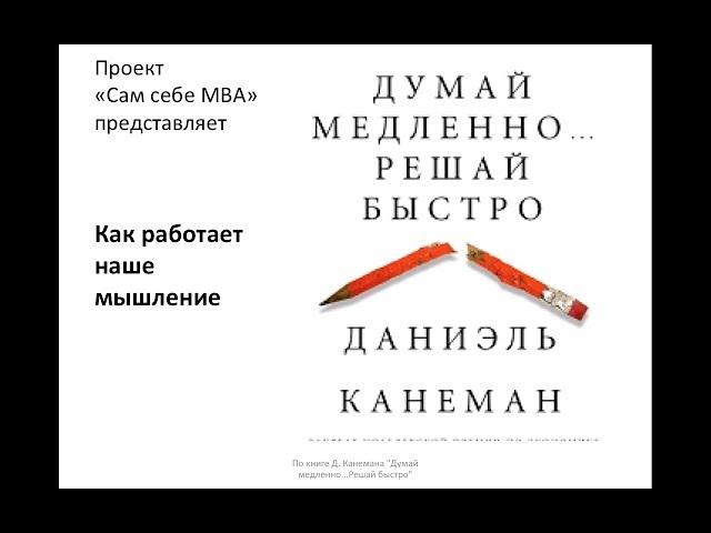 Як працює людське мислення (по книзі Д. Канемана)