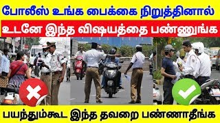 போலீஸ் உங்க பைக்கை நிறுத்தினால் - பயந்தும்கூட இந்த தவறை செய்து விடாதீர்கள் | Police Fine