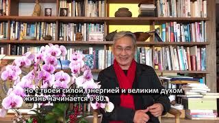 12.02.2019 Видеопоздравление от Лин Хвай-Мина