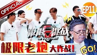 《极限挑战II》Go Fighting S2 EP11 - Journey of Life【SMG Official Full HD】