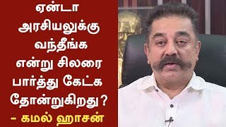 I wish to ask few people why they entered politics? - Kamal Haasan #Kamal