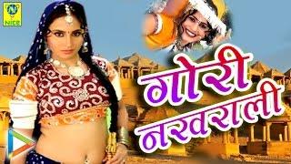 Gori Nakhrali  SuperHit Rajasthani Holi Song  Ashok Chouhan  Audio Jukebox