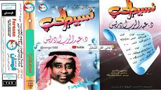 تحميل اغاني عبدالرب إدريس : نسيم الحب 1993 MP3