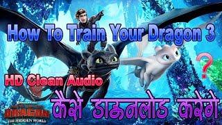 डाउनलोड कैसे करेंगे ? I How To Train Your Dragon 3 In Hindi I How To Download