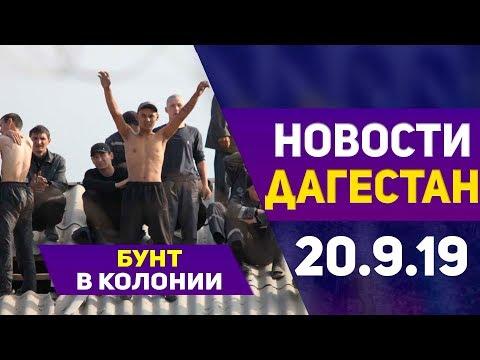 Новости Дагестан 20.9.19
