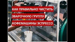 PULY CAFF Plus  Polvere NSF, порошок, банка 900 гр. средство для чистки кофемашин эспрессо от компании CONTI ESPRESSO MACHINE - видео