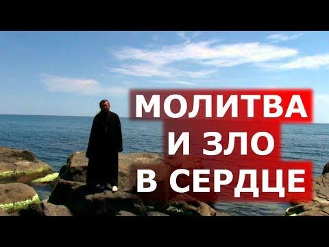 Молитва истребляет зло в сердце. Священник Игорь Сильченков