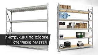 ВидеообзорПолочный стеллаж Master 2500x2000x500-5 add