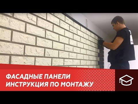 Фасадные панели - инструкция по монтажу. Монтаж фасадных панелей своими руками.