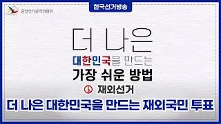 votar CF Pantalla de captura de video
