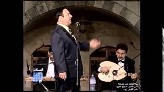 اغاني طرب MP3 مؤسس الطرب صباح فخري - حفلة بيت الدين عام 1994 - كاملة تحميل MP3