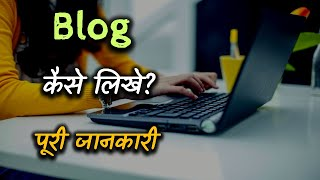 How to Write a Blog With Full Information? – [Hindi] – Quick Support