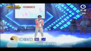 2014.09.06 蔡佳麟~明日之星中秋特輯--回鄉