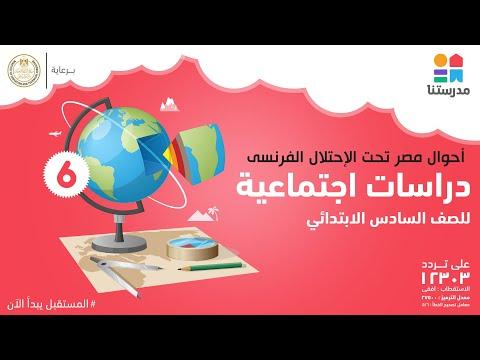 أحوال مصر تحت الإحتلال الفرنسى | الصف السادس الإبتدائي | الدراسات الإجتماعية