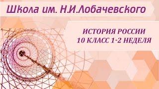 История России 10 класс 1-2 неделя Русь изначальная. Индоевропейцы. Исторические корни славян