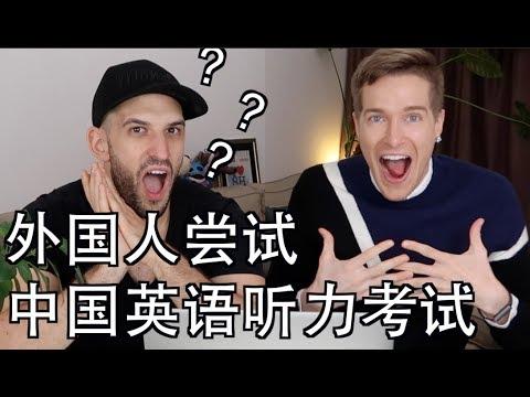 原來中國的英語聽力考試藏著這麼多風流韻事!