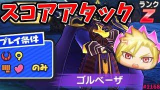 妖怪ウォッチぷにぷにZランクのスコアアタック!DFFNTコラボアニメで話題のゲーム実況Yo-kaiWatchさとちん
