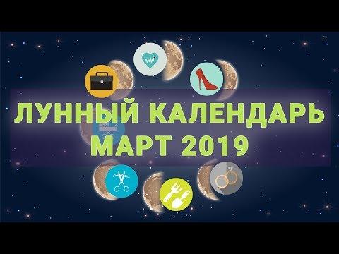 Лунный календарь бизнеса, стрижек, здоровья на март 2019