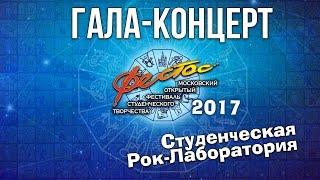Гала-концерт Студенческая Рок-лаборатория. Фестос-2017