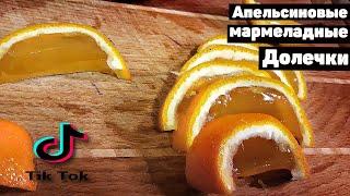 Апельсиновые мармеладные дольки Рецепт из ТикТока Сегодня у нас Рецепт из ТикТока. Будем и ТикТок рецепты теперь  проверять с тобой.  А повторим Рецепт из ТикТока Апельсиновые мармеладные  дольки, посмотрим что оно и