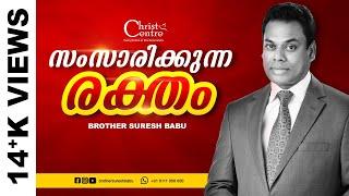 സംസാരിക്കുന്ന രക്തം | Sunday Online Service | Br Suresh Babu | Malayalam Christian Messages
