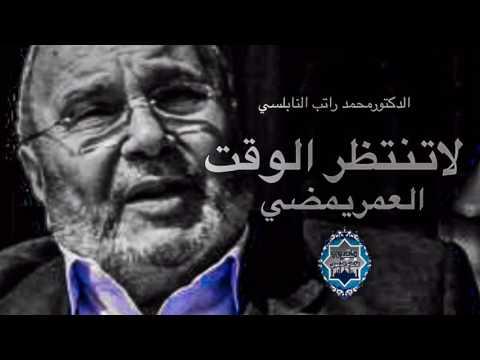 الوقت لاينتظر والعمر يمضي - درس هام ومؤثر جداً محمد راتب النابلسي