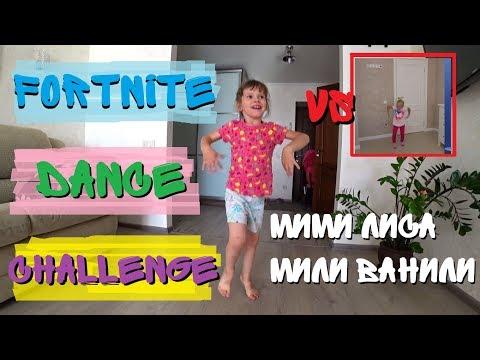 Фортнайт танцы героев. Челлендж для всей семьи/Танцы с Мили Ванили/ Фортните данке чалленге.