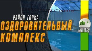 Бассейн/Тренажерный зал/Ледовый каток/Йога/Танцы/Батут/Теннис, г  Светлоград, район Горка