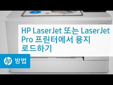 HP LaserJet 프린터에 용지 공급