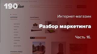 Ошибки SEO-продвижения интернет-магазина. Разбор интернет-маркетинга #190