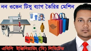 Manual Tissu Bag Making MMachinery's | টিসু ব্যাগ তৈরির মেশিন | high quality machinery's