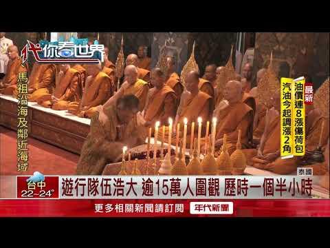 加冕後公開現身! 泰王遊行7公里 逾15萬人圍觀
