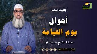 أهوال يوم القيامة برنامج إقتربت الساعة مع فضيلة الشيخ مسعد أنور